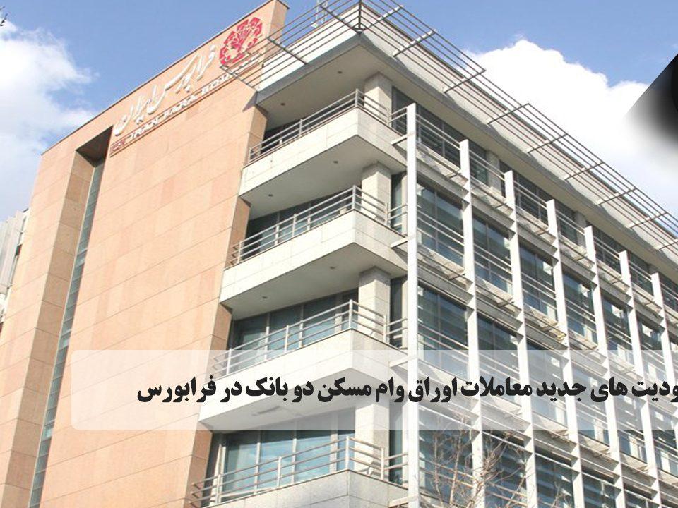 محدودیت های جدید معاملات اوراق وام مسکن دو بانک در فرابورس