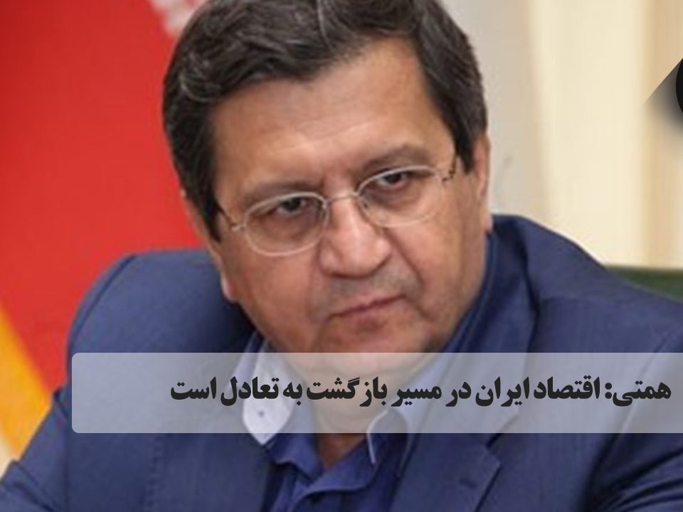 همتی: اقتصاد ایران در مسیر بازگشت به تعادل است