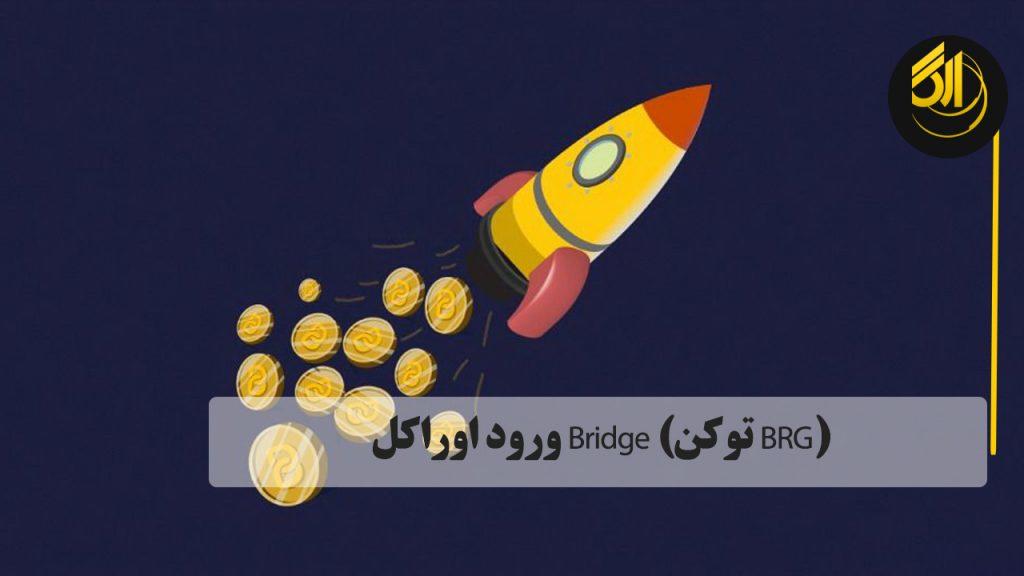 ورود اوراکل Bridge (توکن BRG)، زیرساخت دیفای شبکه ترون را متحول خواهد کرد