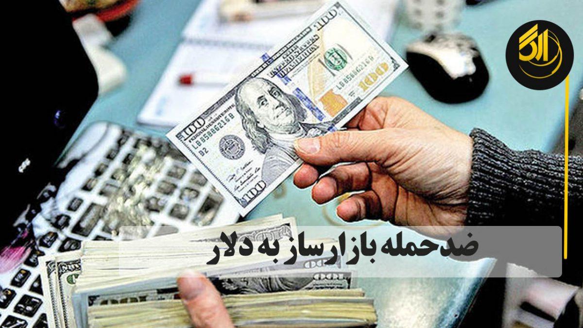 ضدحمله بازارساز به دلار. از امروز بانکمرکزی به صورت روزانه ۵۰ میلیون دلار به بازار عرضه خواهد کرد.
