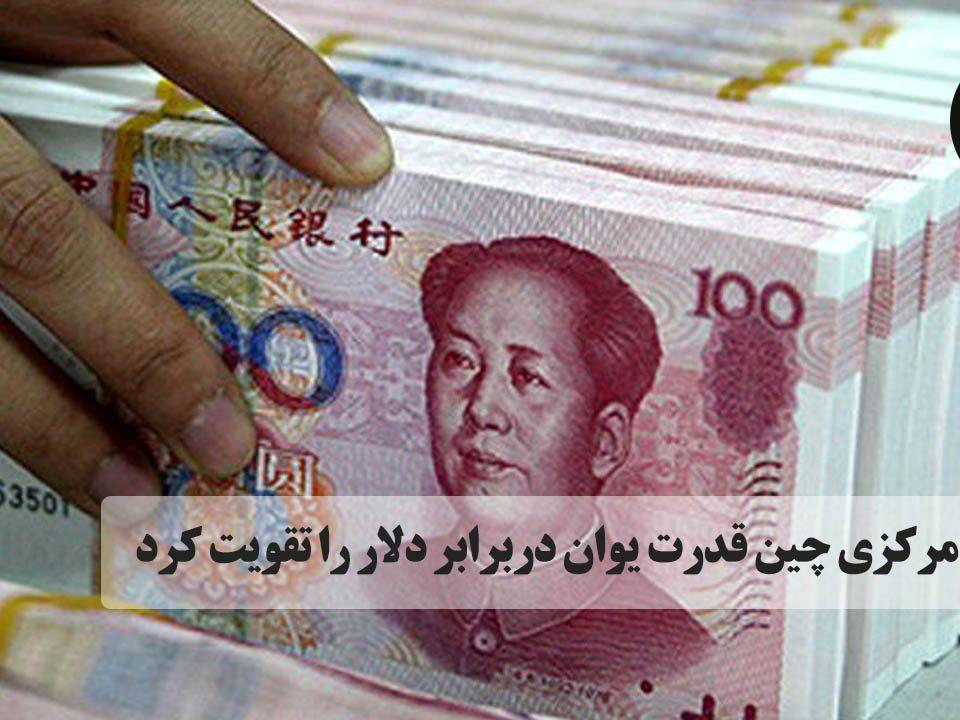 بانک مرکزی چین قدرت یوان دربرابر دلار را تقویت کرد.