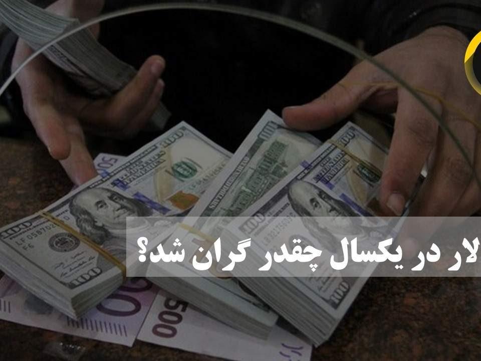 دلار در یکسال چقدر گران شد؟