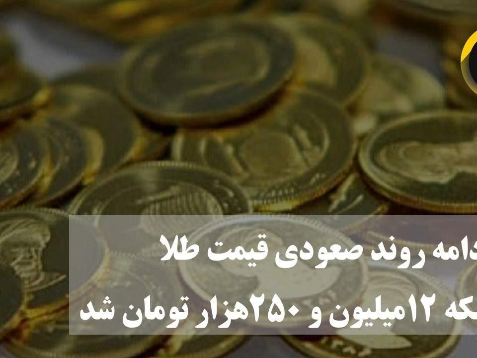 سکه بهار آزادی ۱۲میلیون و ۲۵۰هزار تومان شد